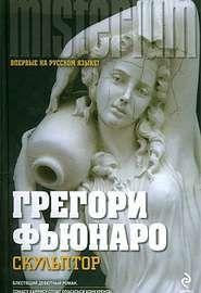 "Грегори Фьюнаро  ""Скульптор"""