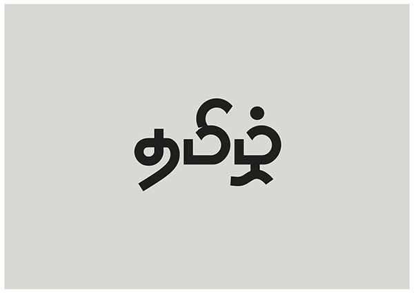 THE (Tamil, Hindi, English) by Artist six, via Behance