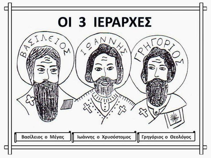 Οι 3 Ιεράρχες