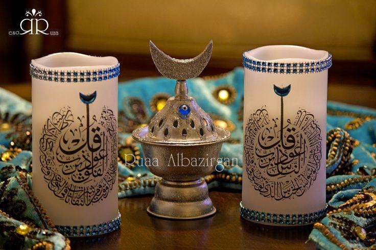 Aghd Qaran by Ruaa Rose - Quran