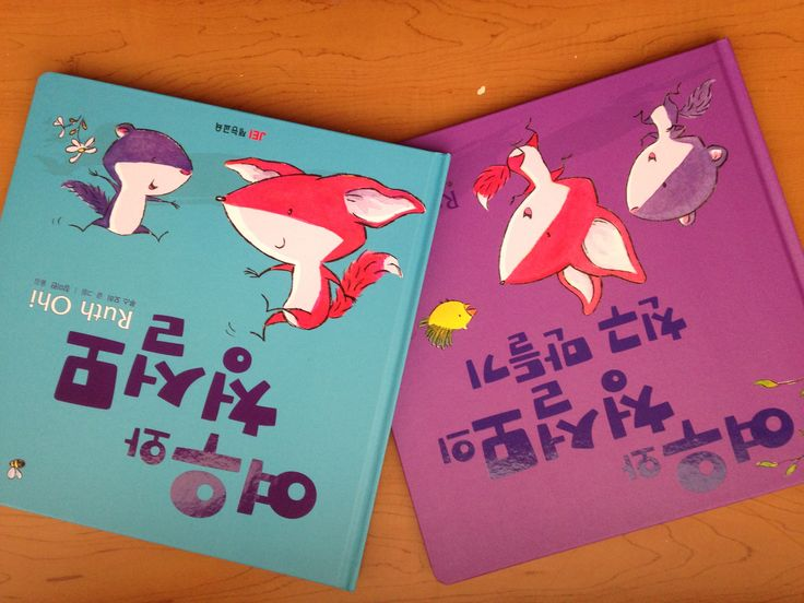 Korean Editions of FOX AND SQUIRREL MAKE A FRIEND and FOX AND SQUIRREL (both Scholastic Canada)