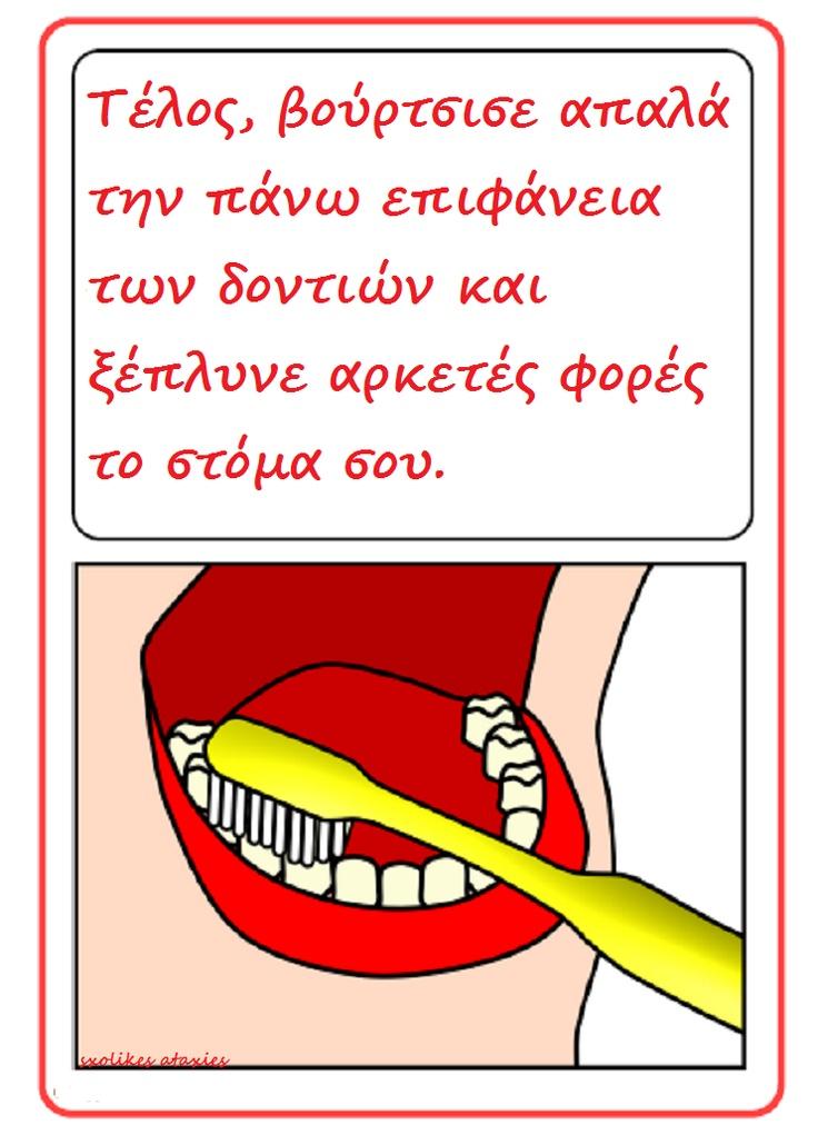 sxolikes...ataxies: ΣΤΟΜΑΤΙΚΗ ΥΓΙΕΙΝΗ (2)