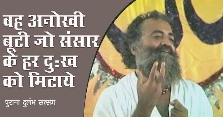 वह अनोखी बूटी जो संसार के हर दुःख को मिटाये(पुराना दुर्लभ सत्संग) -Pujya Asaram Bapu Ji आसाराम बापूजी ,आसाराम बापू , आशाराम बापू , सत्संग   #asharamjibapu ,#bapu, #bapuji ,#asaram, #ashram, #asaramji, #sant, #asharamji ,#asharam ,#mybapuji
