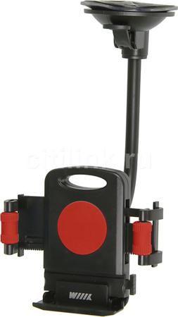Держатель WIIIX HT-WIIIX-01Nr, красный  — 300 руб. —  Компактный автомобильный держатель с системой быстрой установки и извлечения удерживаемого устройства и удобной, гибкой ножкой. Подходит для мобильных телефонов, iPhone, iPod, Samsung Galaxy, смартфонов, коммуникаторов, навигаторов. Лобовое стекло или любую гладкую поверхность.