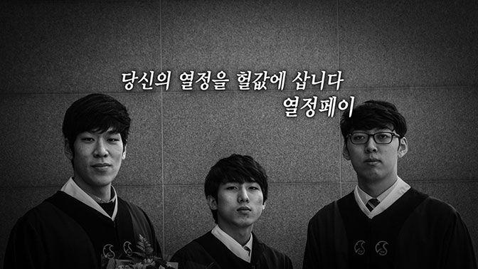 열정페이, 그 불편한 강요 (KBS, '추적60분')