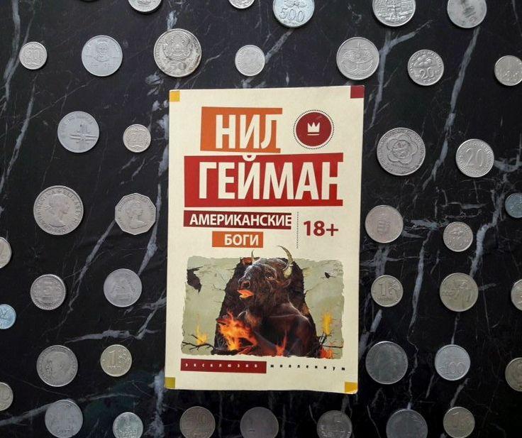 books, reviews, reviews, Neil Gaiman, American gods, quotes, phrases from books, modern prose, книги, рецензии, отзывы, Нил Гейман, Американские боги, цитаты, фразы из книг, современная проза