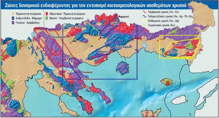 Να γιατί μας χρεοκόπησαν! Ο πλούτος της Ελλάδας που δεν ξέρουμε - Pentapostagma.gr : Pentapostagma.gr
