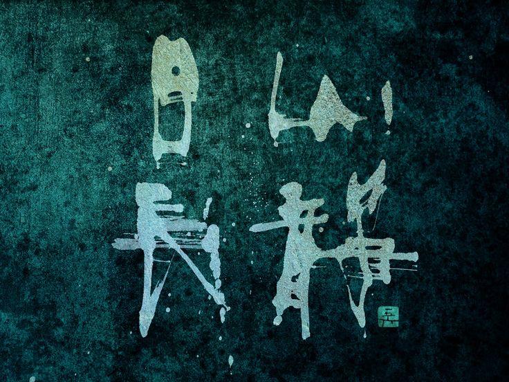 山静日長 禅語 禅書 書道作品 zen zenwords calligraphy