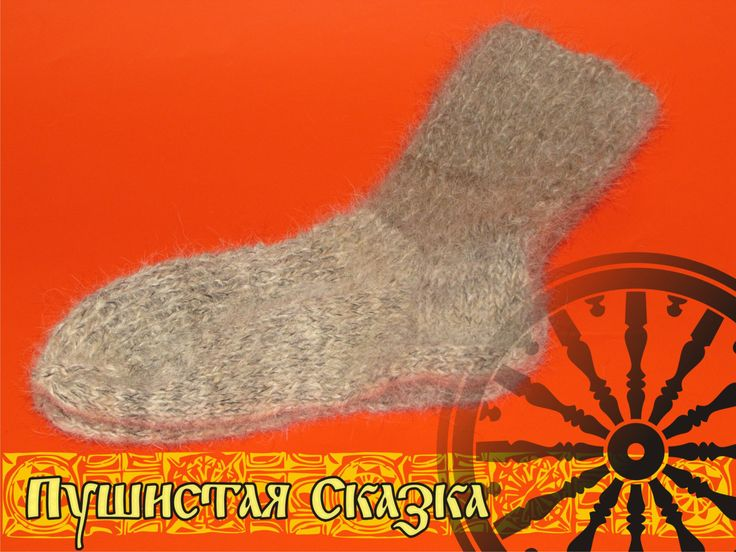 Socks from dog wool (Caucasian Ovcharka) Hand Knitted, Hand spinning by PushSkazka on Etsy