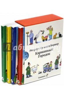 Ротраут Бернер - Карманный городок обложка книги