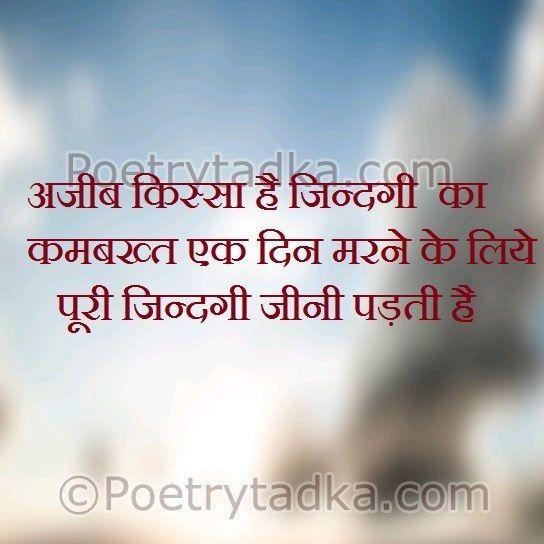 321 Best ZINDAGI Hindi Quotes Images On Pinterest