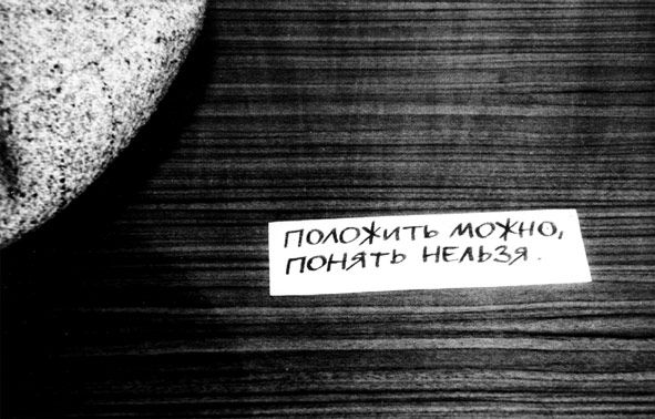 Акционный объект Андрея Монастырского КЕПКА