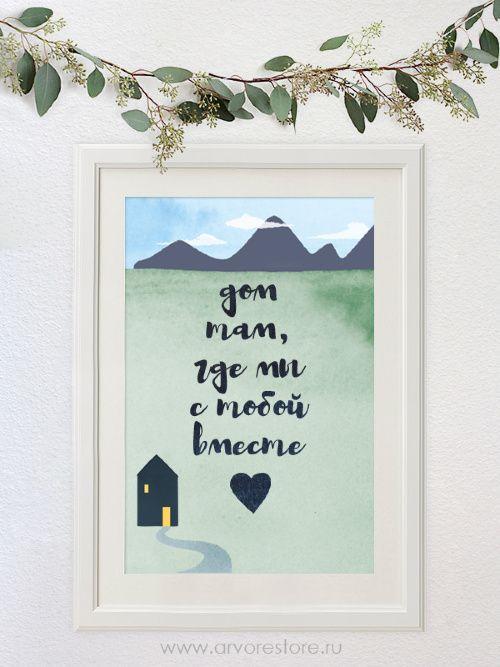 Постер «Дом»