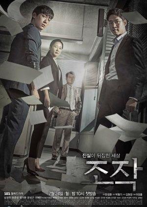 Falsify (2017)Nam Goong Min