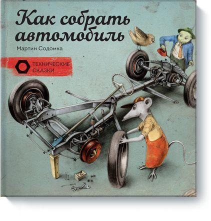 Книгу Как собрать автомобиль можно купить в бумажном формате — 420 ք.