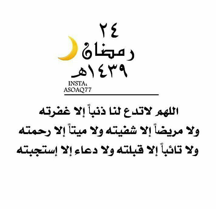 24رمضان Ramadan Ramadan Kareem Arabic Quotes