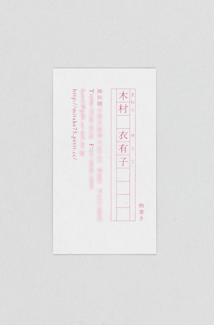 木村衣有子 名刺   homesickdesign
