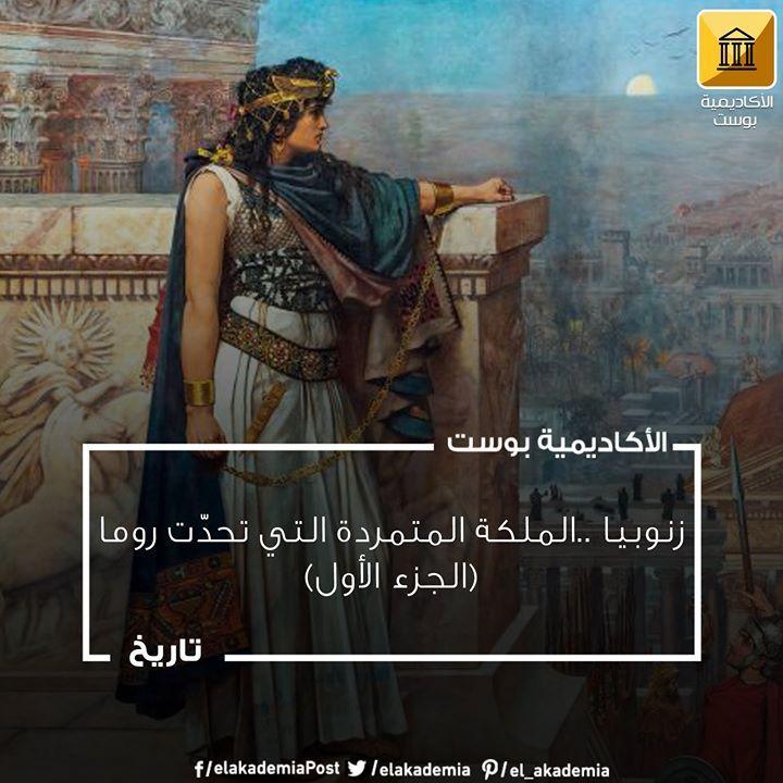 زنوبيا الملكة المتمردة التي تحدت روما الجزء الأول هي ملكة تدمر القديمة التي غزت مصر واستولت على المقاطعات الرومانية وحولت عالمها إلى إمبرطورية تضاه Painting