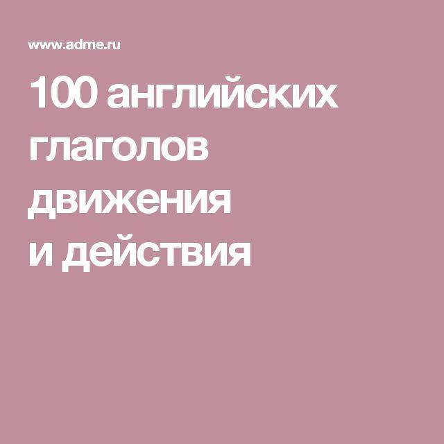 100 английских глаголов движения и действия