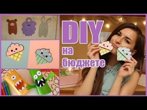 DIY Организация Рабочего Стола l Школьные Принадлежности Ч 2 - YouTube