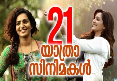 #Mollywood- #Malayalam cinema news 21 Travel Movies You Shouldn't Miss For more info visit www.web4cinema.com