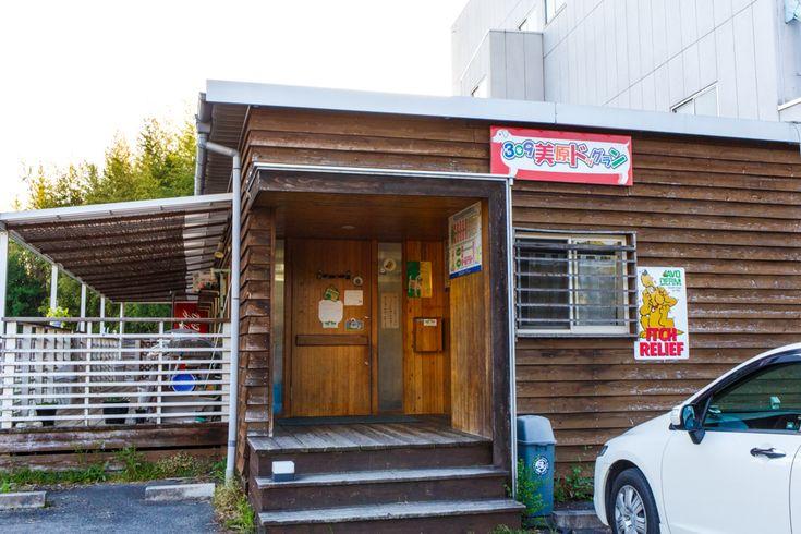 大阪府堺市にある『309美原ドッグラン』でドッグランデビューして来ました。はじめてだったので他の場所との比較は出来ませんが、オシャレで広くてそこそこ清潔でゆったりできるかなり大満足の場所でした。これから沢山犬友達が出来そうな予感がします!