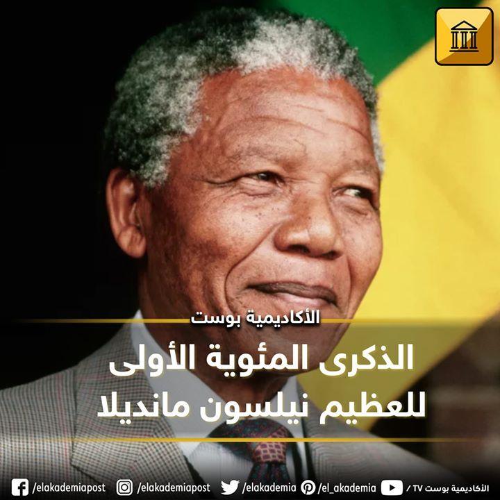 التعليم هو السلاح الأقوى لتغير العالم يصادف اليوم الذكرى المئوية الأولى لميلاد نيلسون مانديلا الرجل الذي آمن بحقوق الإنسان للجميع ا Movie Posters Movies Poster