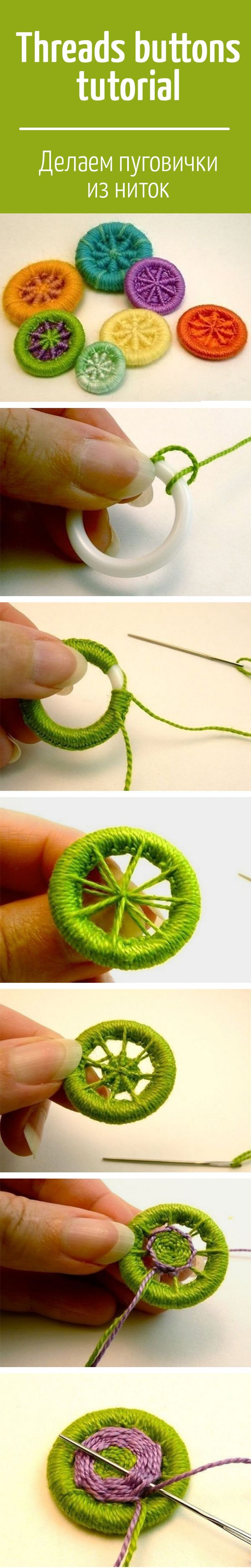 Threads buttons tutorial / Делаем пуговички из ниток
