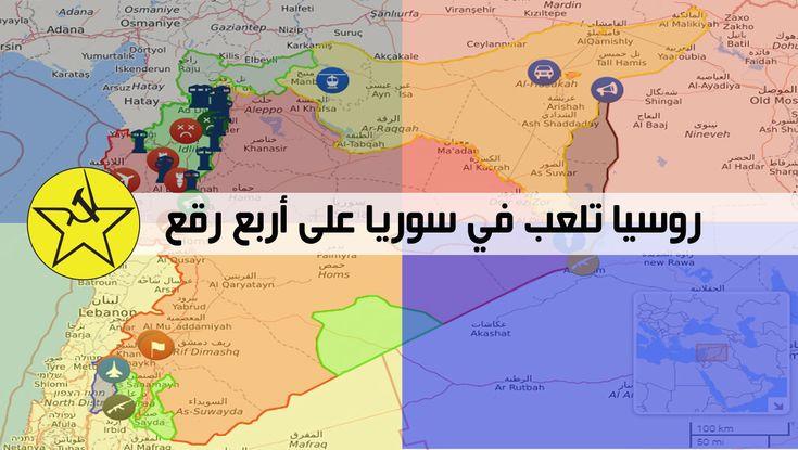 روسيا تلعب على أربع رقع في سوريا