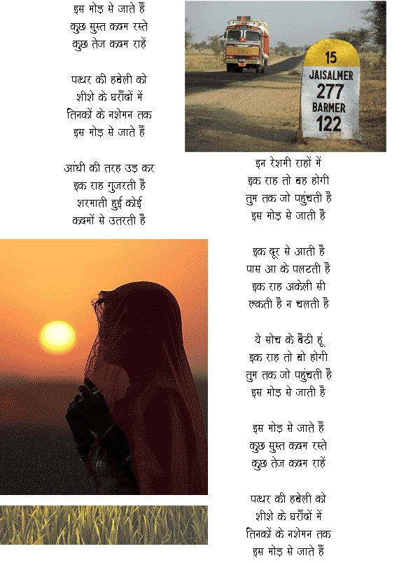 Is Mod Se Jaate Hain:Gulzar,'Frustrations, Life and Times, Love' Poems by Gulzar,Gulzar, destiny, disparities, life, achievements, lost love, unreachable friends, slow by lanes, fast high ways, India, Kavita, gita kavita, geeta kavita, geeta kavita, hindi sahitya, geeta kavya madhuri, gita kavita, Kavi, family, Rajiv krishna saxena, Hindi poems, kavita, poetry, Hindi poetry,Is Mod Se Jaate Hain hindi poem by Gulzar,Best poems of Gulzar Poems Collection