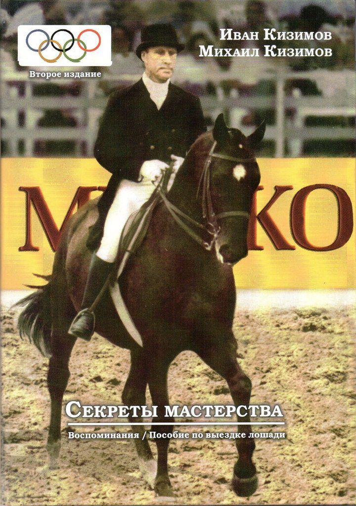 Написан учебник и воспоминания о прожитой жизни и правда как это было на международных стартах в 60-70-х годах. http://mkizimov1.wix.com/kizimov