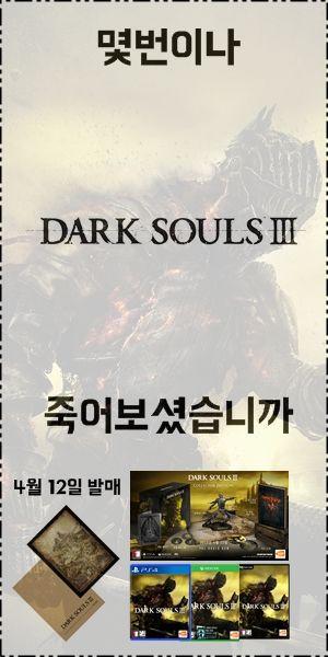 다크소울3 광고(자작)