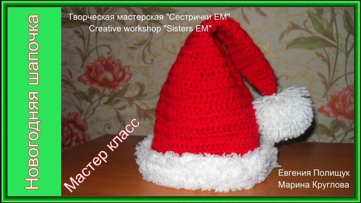МК Новогодняя шапочка (Вязание крючком)