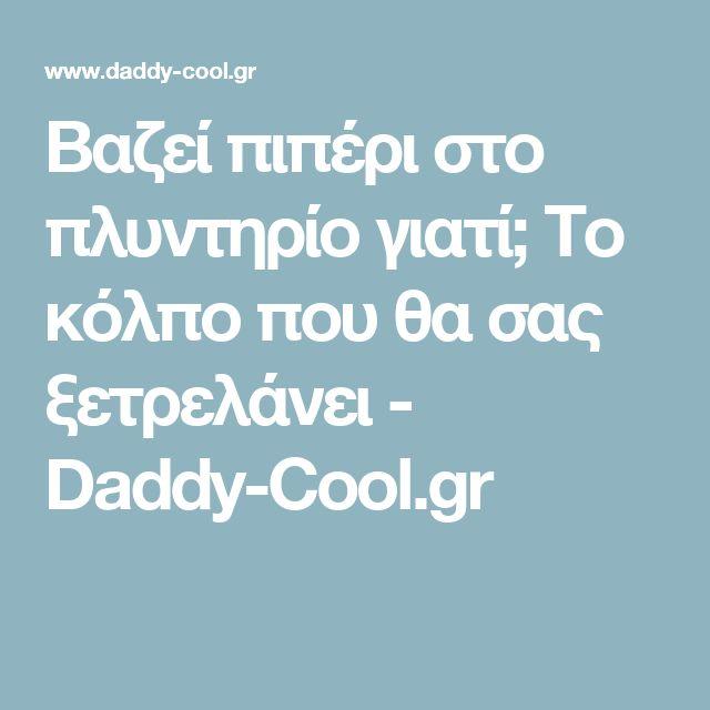 Βαζεί πιπέρι στo πλυντηρίο γιατί; Το κόλπο που θα σας ξετρελάνει - Daddy-Cool.gr