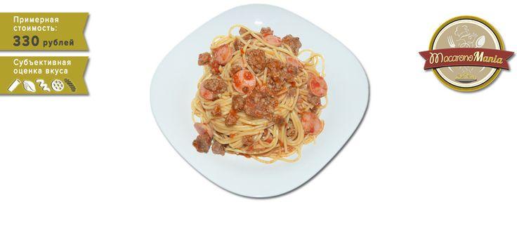 Спагетти с томатным соусом из фильма «Крестный отец»