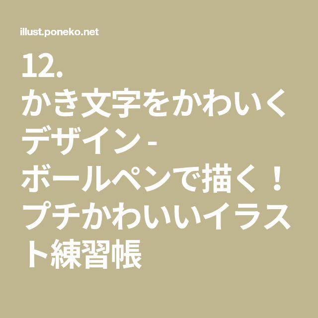 12 かき文字をかわいくデザイン ボールペンで描く プチかわいいイラスト練習帳 文字 手書き 文字 かわいい 文字デザイン