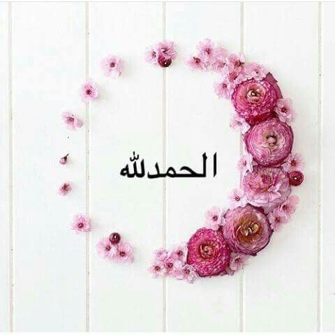 Alhamdulillah always