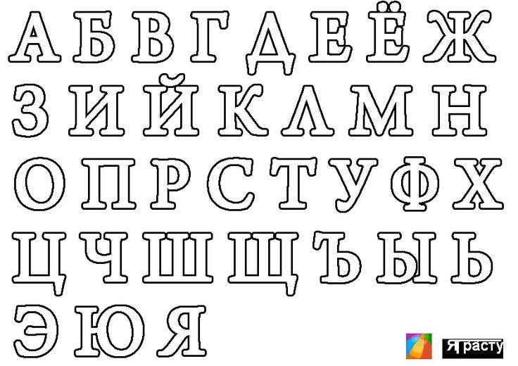 Буквы из фетра своими руками: мастер класс как сшить буквы и выкройка