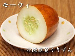 モーウイは赤瓜とも赤毛瓜ともいい、果皮が赤茶色く、細かい網目状の模様が特長のウリ科野菜です。  モーウィは、15世紀に中国華南地方から持ち込まれ、琉球王朝時代に宮廷料理の食材でしたが、後に一般家庭へも広がっていきました。そのため、中華風の味付けがよく合います。他にも薄くスライスしてツナ缶と和え、三杯酢をかけて和え物に、また、角切りにして味噌煮やそぼろ煮、漬け物や汁物としても利用できます。