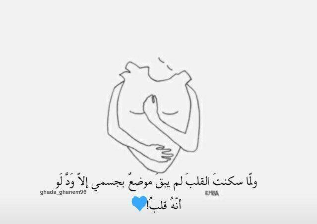 Pin By گرزآيهہ On رمزيات Arabic Words Words Quotes
