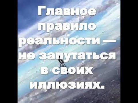 Главное правило реальности — не запутаться в своих иллюзиях. - Начало (I...