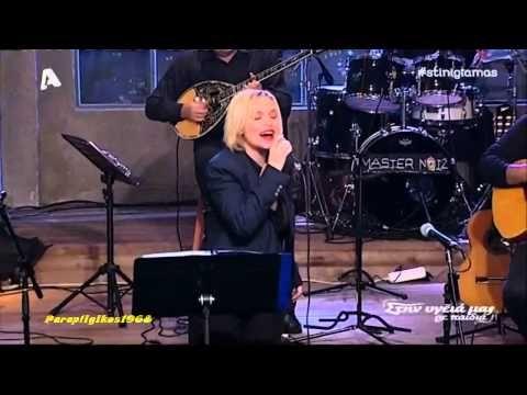 Ο μήνας έχει δεκατρείς - Ελεωνόρα Ζουγανέλη (Στην υγειά μας) {29/11/2014} - YouTube