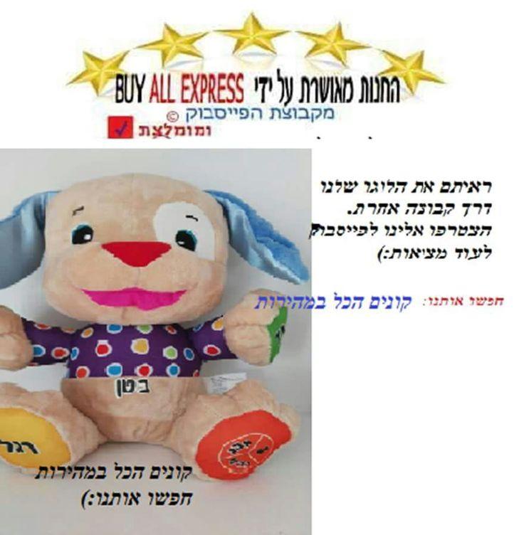 Ibrani Berbicara Mainan Goldbuddy Musik Bernyanyi Boneka Bayi Pendidikan Stuffed Plush Puppy Doggie di Israel Bahasa