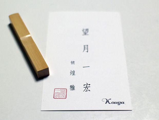 甲州手彫印章・望月一宏(山梨県)さんのご紹介とサポーター募集ページ|伝統サポーターズ