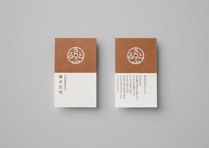 Satofull - YOSHINAKA ONO