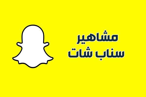 تحميل برنامج سناب شات للاندرويد احدث اصدار عربي 2019 ون موبايل ماركت Snapchat Marketing Downloads Snapchat Marketing