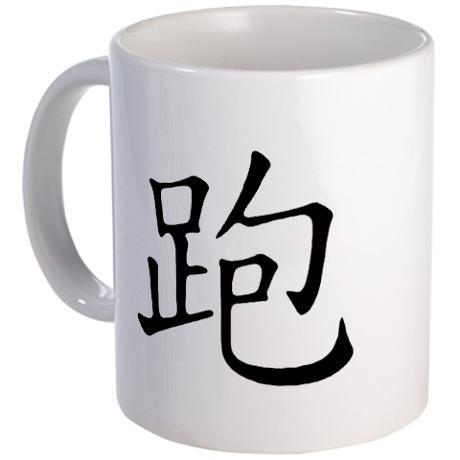 Run in chinese - tattoo idea