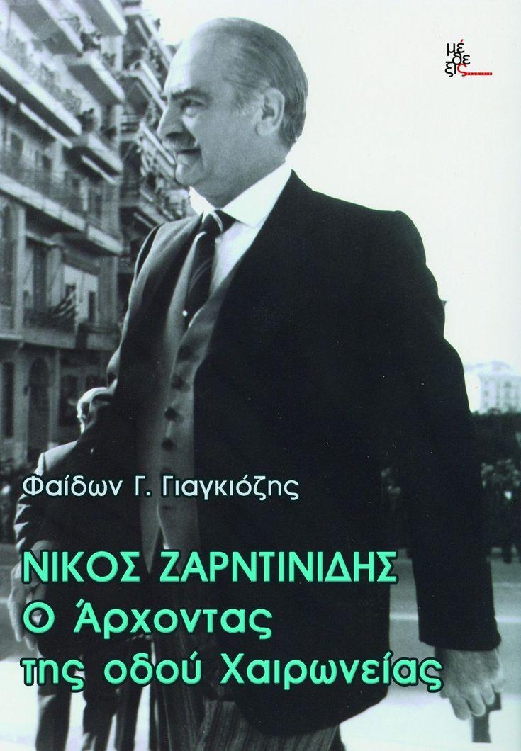 ... Όλοι όσοι γνώριζαν τον Νίκο Ζαρντινίδη, μιλούν για έναν άρχοντα. Περνούσε ώρες ατελείωτες στο γραφείο του στην οδό Χαιρωνείας για να φέρει εις πέρας το δύσκολο έργο που αναλάμβανε. Εκεί, πίσω από τα γιασεμιά και τις βουκαμβίλιες που κοσμούσαν τον τεράστιο κήπο του, υπέγραψε ως υπουργός Δημοσίων Έργων, μερικά από τα σημαντικά έργα, που άλλαξαν κυριολεκτικά την εικόνα της χώρας.