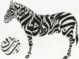 A zebra composed of Arabic calligraphy!? Two things I love- so very tattoo worthy if done right