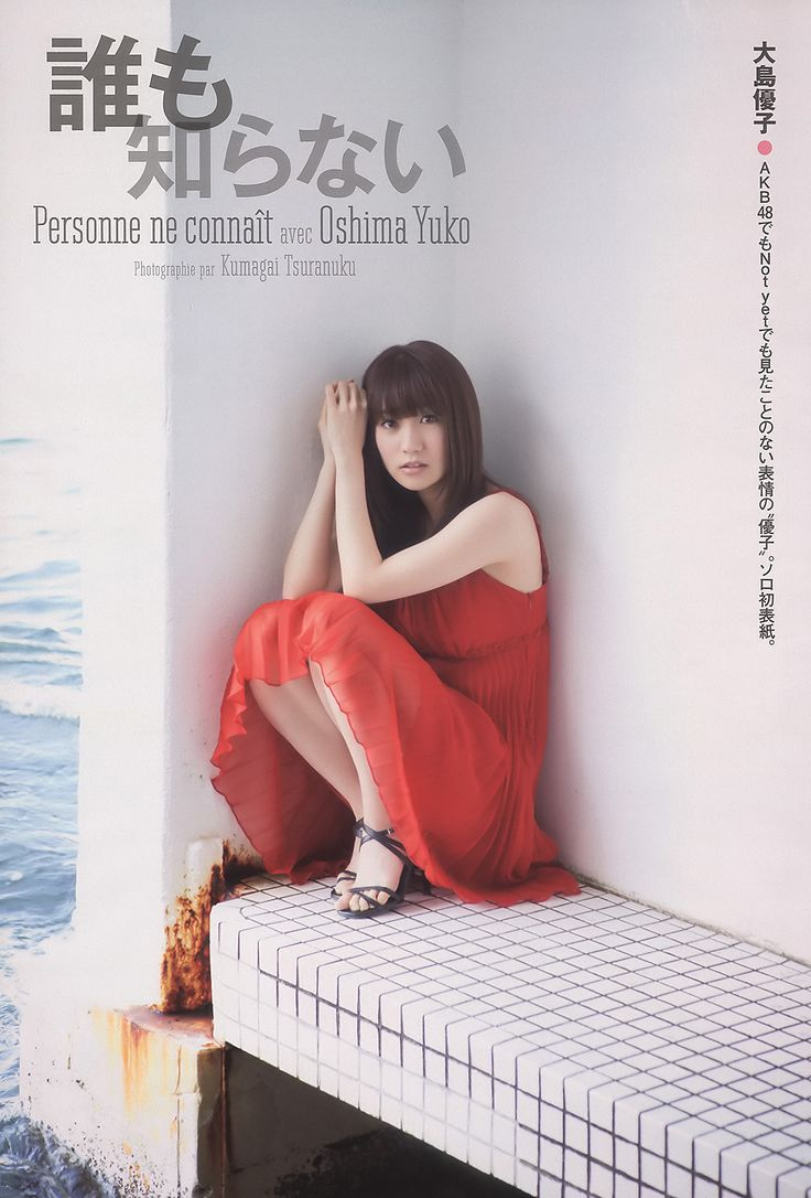 Oshima Yuko : Photo